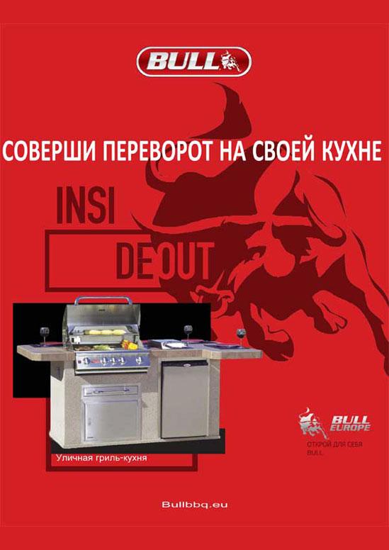 BULL profesionālo grilu katalogs (Krieviski))